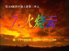 《火烧云》PPT课件10