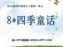 《四季童话》PPT课件