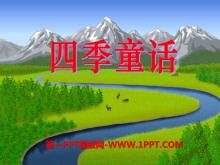 《四季童话》PPT课件2