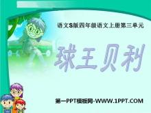 《球王贝利》PPT课件5