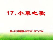 《小草之歌》PPT课件3