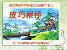 《皮巧根桥》PPT课件7
