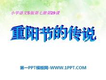 《重阳节的传说》PPT课件2