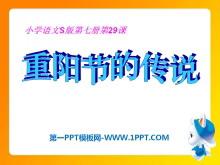 《重阳节的传说》PPT课件3