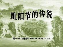 《重阳节的传说》PPT课件