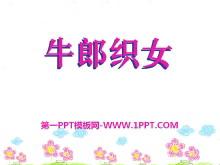 《牛郎�女》PPT�n件5