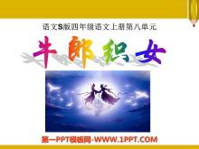 《牛郎织女》PPT课件6