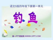 《钓鱼》PPT课件2