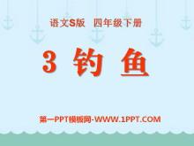 《钓鱼》PPT课件4