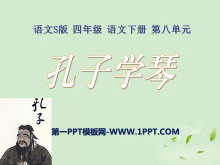 《孔子�W琴》PPT�n件4