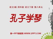 《孔子学琴》PPT课件5