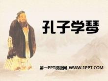 《孔子�W琴》PPT�n件6