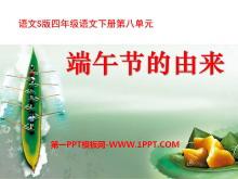 《端午节的由来》PPT课件3