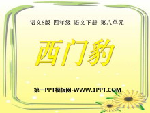 《西门豹》PPT课件7