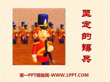 《坚定的锡兵》PPT课件2