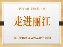《走进丽江》PPT课件