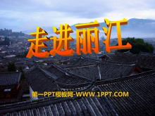 《走进丽江》PPT课件2