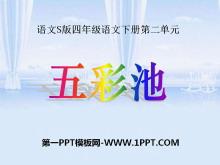 《五彩池》PPT课件6