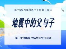 《地震中的父与子》PPT课件8