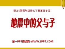 《地震中的父与子》PPT课件9