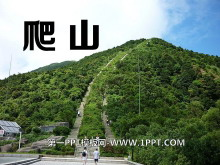 《爬山》PPT课件2