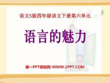 《语言的魅力》PPT课件6