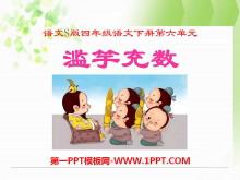 《滥竽充数》PPT课件6