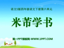 《米芾学书》PPT课件3