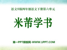 《米芾学书》PPT课件4