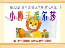 《小狮子爱尔莎》PPT课件4