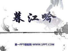 《暮江吟》PPT课件3