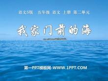 《我家门前的海》PPT课件