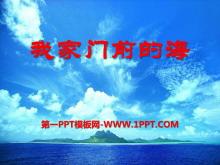 《我家门前的海》PPT课件3