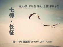 《七律·长征》PPT课件8