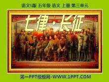 《七律·长征》PPT课件9