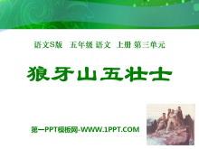 《狼牙山五壮士》PPT课件11