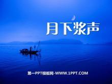 《月下桨声》PPT课件