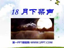《月下桨声》PPT课件3