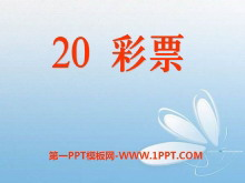 《彩票》PPT课件3
