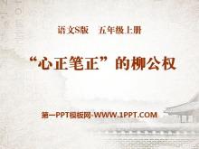"""《""""心正笔正""""的柳公权》PPT课件4"""