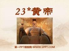 《黄帝》PPT课件2