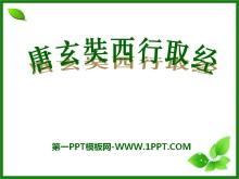 《唐玄奘西行取经》PPT课件2