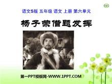 《杨子荣借题发挥》PPT课件