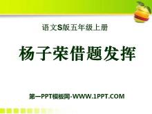 《杨子荣借题发挥》PPT课件2