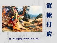 《武松打虎》PPT�n件5