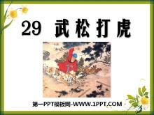 《武松打虎》PPT课件6