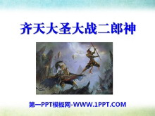 《齐天大圣大战二郎神》PPT课件2