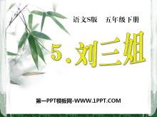 《刘三姐》PPT课件4