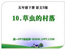 《草虫的村落》PPT课件12
