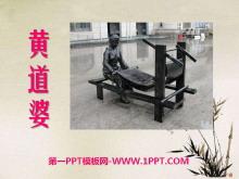《黄道婆》PPT课件3